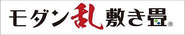 modern-logo-WH.jpg