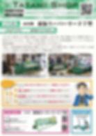 東海機器工業,Tatami shop,畳ショップ