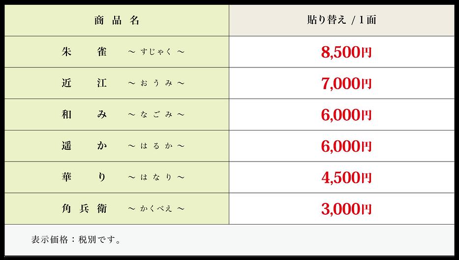 price-fusuma-2.png