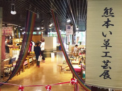 北川重義商店,JAPAN EXPO