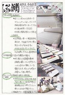 平住産業,畳表,熊本県八代郡,ひらずみ新聞,2017年10月号