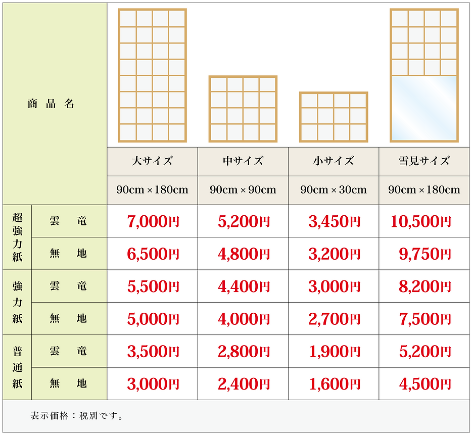 price-shoji-2.png