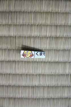 熊本県産畳表