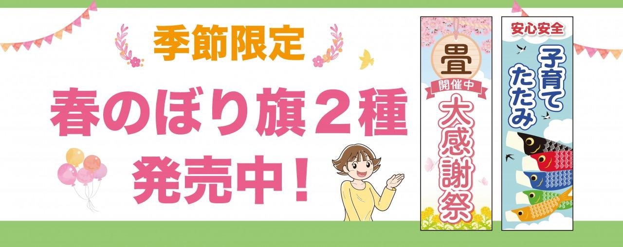 季節限定 春のぼり旗2種 発売中!