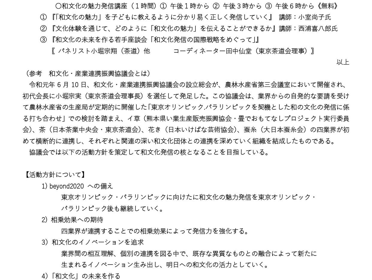 日本橋和文化見本市2019プレスリリース最終版