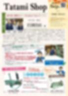 タタミショップ、Tatami Shop、2016年9月号