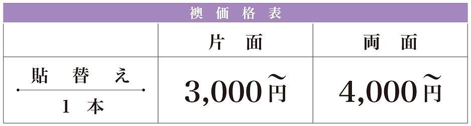 大野製畳,岐阜県,畳表,畳替え,貼り替え,襖,価格,料金