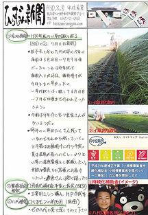 平住産業,畳表,熊本県八代郡,ひらずみ新聞,2018年8月号