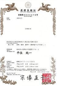 平住産業,熊本県八代郡,畳表,男前表,商標登録