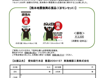 熊本地震復興応援企画