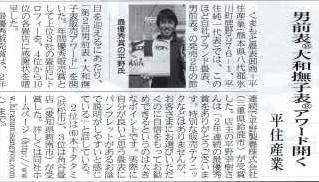 男前表・大和撫子表アワード / 敷物新聞掲載