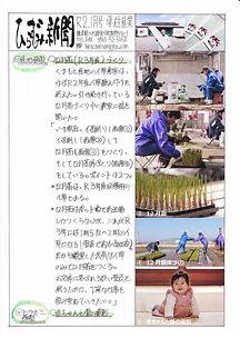 ひらずみ新聞1月号