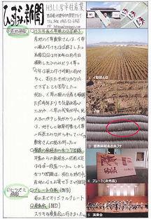 平住産業,畳表,熊本県八代郡,ひらずみ新聞,2019年1月号