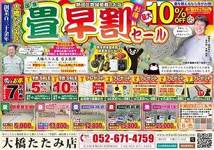 名古屋市熱田区,大橋たたみ店,チラシ,広告