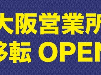 大阪営業所 移転OPEN