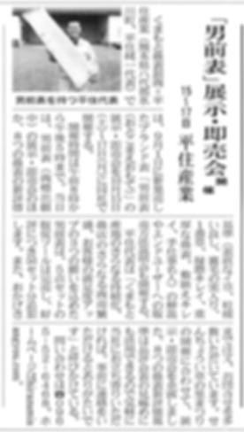 敷物新聞,男前表,展示,即売会,平住産業