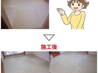 通常いぐさ畳表のヘリなし畳をカラー畳表に表替えのM様邸