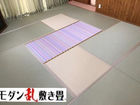 モダン乱敷き畳 / 縁付きタイプ