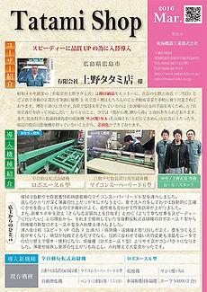 タタミショップ、Tatami Shop、2016年3月号