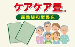 care_care_tatami-toko-001-min.jpg