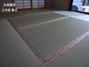 新畳 / 国産畳表 涼風品種 麻綿表使用