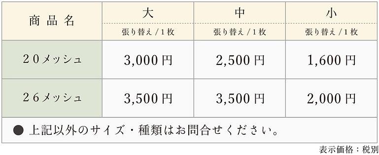 price-amido_2_page-0001-min.jpg