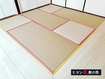 畳の敷き方を変えてみたい