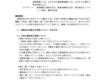 畳類公正競争規約作成連絡会 第19回合同委員会の概要