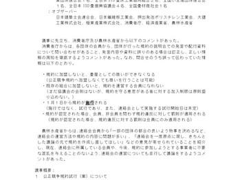畳類公正競争規約作成連絡会 第14回合同委員会の概要