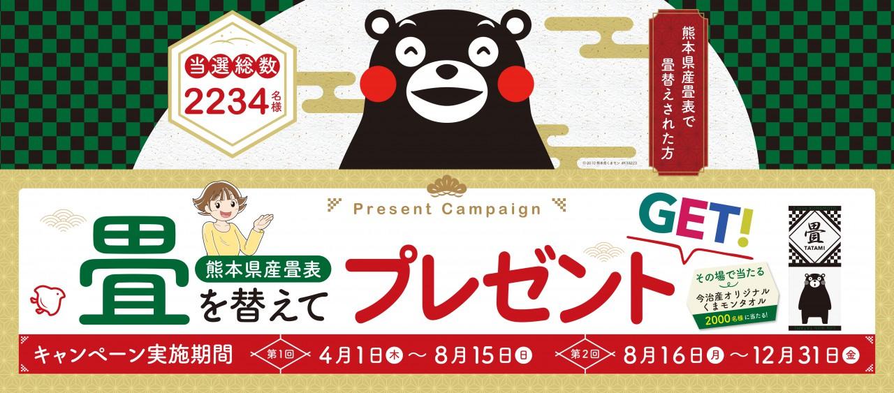 2021年 くまモンキャンペーン