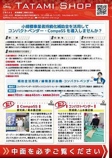 タタミショップ、Tatami Shop、2016年12月号