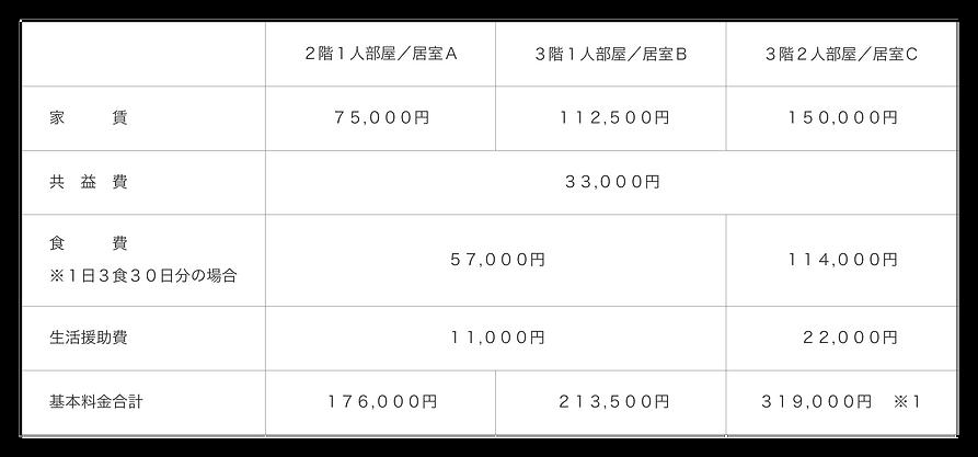 basic_price-1.png