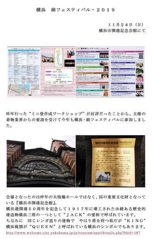 横浜・絹フェスティバル レポート