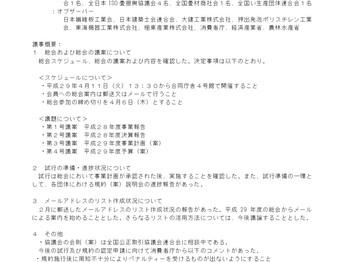 畳類公正競争規約作成連絡会 第17回合同委員会の概要
