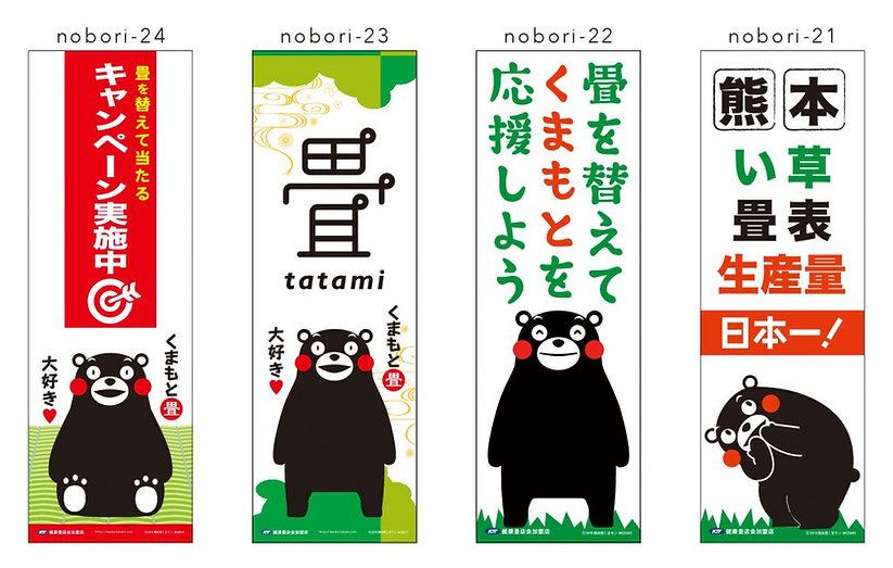nobori-2017_2018-001 2.jpg