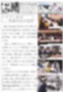平住産業,畳表,熊本県八代郡,ひらずみ新聞,2017年3月号