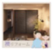 埼玉県,川越市,畳屋,畳店,丸職建創,畳,畳替え,畳表,襖,リフォーム