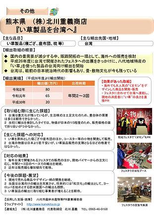 農水北川取組_page-0001.jpg