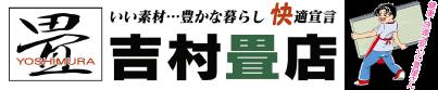 吉村畳店,福井県,鯖江市