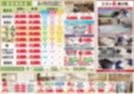 埼玉県,川越市,丸職建創,畳替え,リフォーム,折込みチラシ