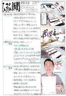平住産業,畳表,熊本県八代郡,ひらずみ新聞,11月号