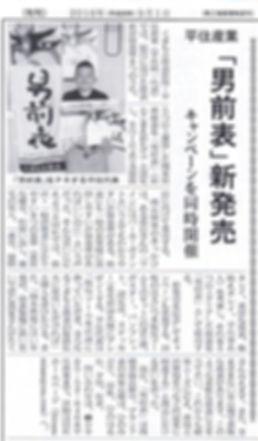 平住産業,男前表,新発売,熊本県産畳表,タタミ,たたみ