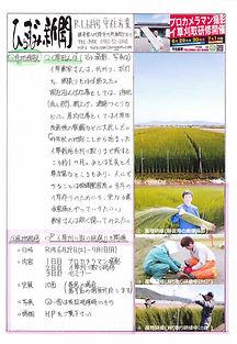 平住産業,畳表,熊本県八代郡,ひらずみ新聞,2019年6月号