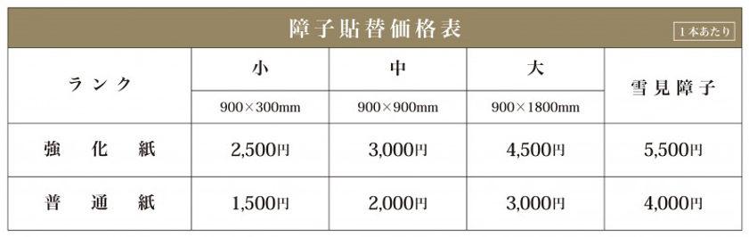 price-shoji-2 2.jpg