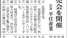 展示即売会開催 / 敷物新聞掲載