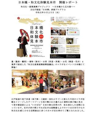 日本橋・和文化体験見本市 開催レポート