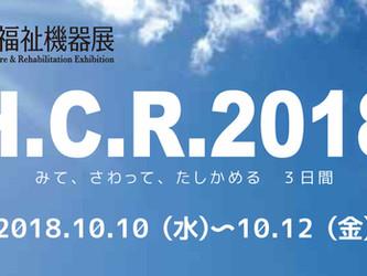 『国際福祉機器展   HCR2018』ヘ出展決定