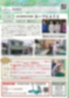 タタミショップ、Tatami Shop、2018年5月号
