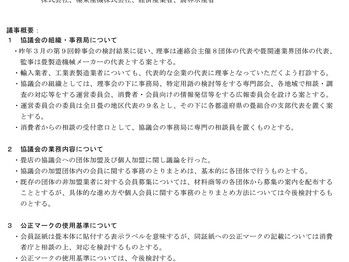 畳類公正競争規約連絡会「第9回協議会検討委員会」「第9回調査広報委員会」開催