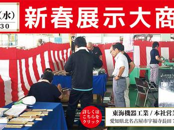 2016年新春展示大商談会 開催場所/本社